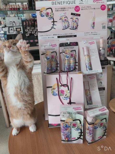 店長オススメ限定キティ